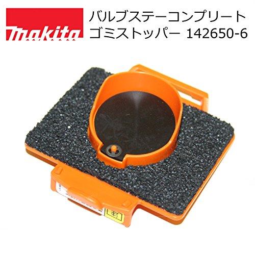 マキタ(makita)純正 バルブステーコンプリート ゴミス...