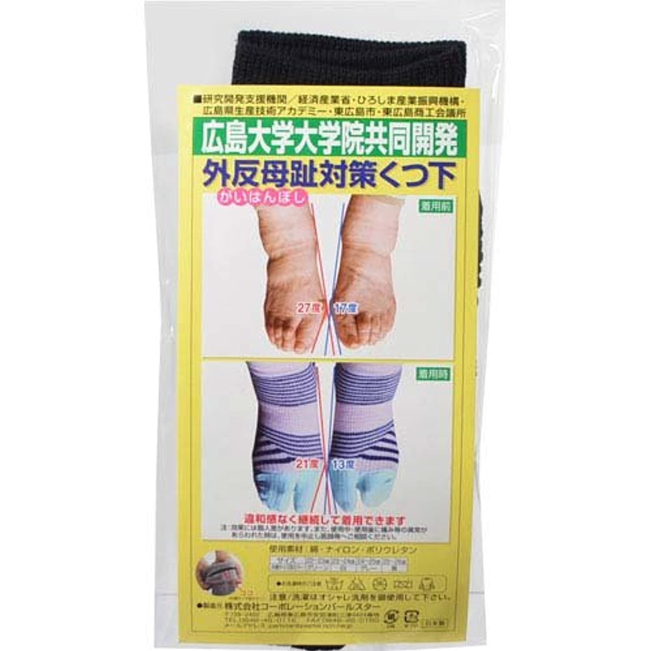高度な望ましい犯人蘭華 外反母趾対策靴下 黒 24-25cm