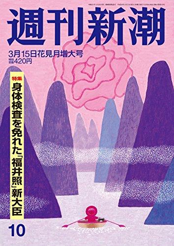 週刊新潮 2018年 3/15 号 [雑誌]