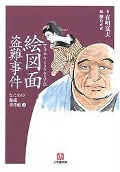 Amazon.co.jp: 有明 夏夫:作品一...