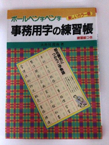 ボールペン字ペン字 事務用字の練習帳