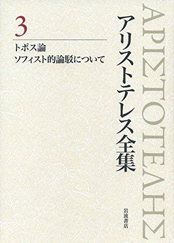 アリストテレス全集〈3〉トポス論 ソフィスト的論駁についての詳細を見る