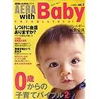 AERA with Baby (アエラウィズベイビー) 2007年 08月号 [雑誌]