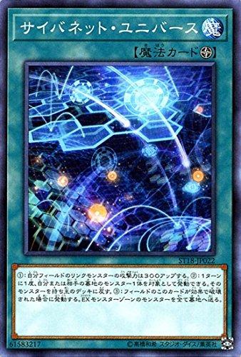 遊戯王/第10期/スターターデッキ/ST18-JP022 サイバネット・ユニバース