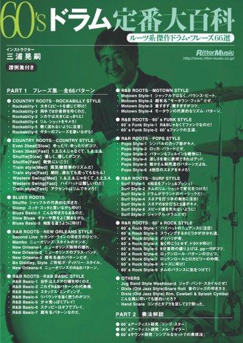 DVD版 60'sドラム定番大百科 ルーツ系傑作ドラム・フレーズ66選[DVD] (<DVD>) (<DVD>)