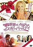 シャロン・ストーン 世界でいちばんのハッピーバースデイ [DVD]