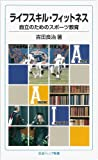 ライフスキル・フィットネス——自立のためのスポーツ教育 (岩波ジュニア新書)