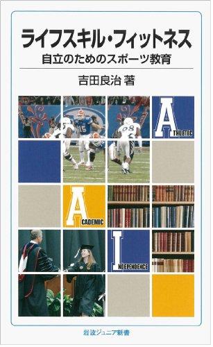 ライフスキル・フィットネス――自立のためのスポーツ教育 (岩波ジュニア新書)の詳細を見る