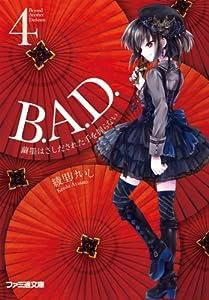 B.A.D. 4巻 表紙画像