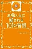 お金と人に愛される101の習慣 (中経出版)