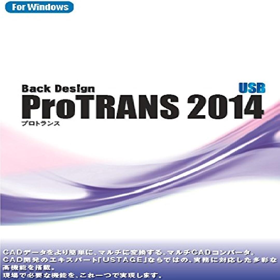 ジャーナル相手いちゃつくPro/TRANS2014 USB版