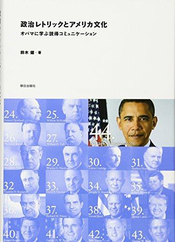 政治レトリックとアメリカ文化 オバマに学ぶ説得コミュニケーションの詳細を見る