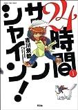 24時間サンシャイン! / 吉川 景都 のシリーズ情報を見る