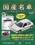 隔週刊国産名車コレクション全国版(287) 2017年 1/18 号 [雑誌]