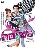 「魔女の恋愛」感想・評価|台湾版の方が面白いけど韓国版もなかなか良かった!