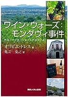 ワイン・ウォーズ:モンダヴィ事件: グローバリゼーションとテロワール