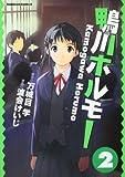 鴨川ホルモー (2) (角川コミックス・エース 216-2) 画像