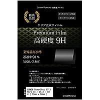 メディアカバーマーケット 【強化ガラスと同等 高硬度9Hフィルム】CANON PowerShot G7 X Mark II/G5 X/G9 X [ 75mm x 50mm ]機種 対応商品
