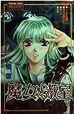 魔女のいる教室 / 大橋 薫 のシリーズ情報を見る