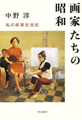 画家たちの昭和 - 私の画壇交流記 (単行本)
