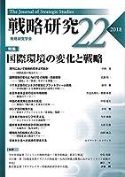 戦略研究22 国際環境の変化と戦略