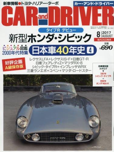 CAR and DRIVER(カー・アンド・ドライバー) 2017年 08 月号 [雑誌]