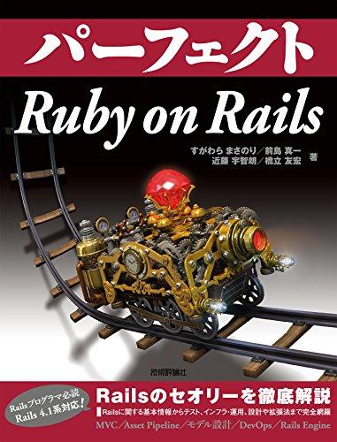 パーフェクトRuby on Railsの詳細を見る