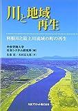 川と地域再生―利根川と最上川流域の町の再生