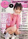 DVD e*onna イイオンナ vol.27 浜田翔子 小林ユリ 河中麻系 瀬戸早妃