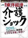 週刊東洋経済 2013年12/14号 [雑誌]