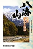 八海山―魚沼雪の中の酒蔵 (新潟発ブランド物語)
