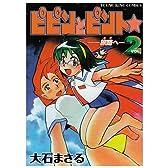 ピピンとピント 2 (ヤングキングコミックス)