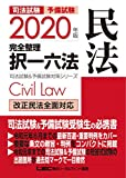 2020年版 司法試験&予備試験 完全整理択一六法 民法 司法試験&予備試験対策シリーズ