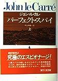 パーフェクト・スパイ〈上〉 (Hayakawa Novels)
