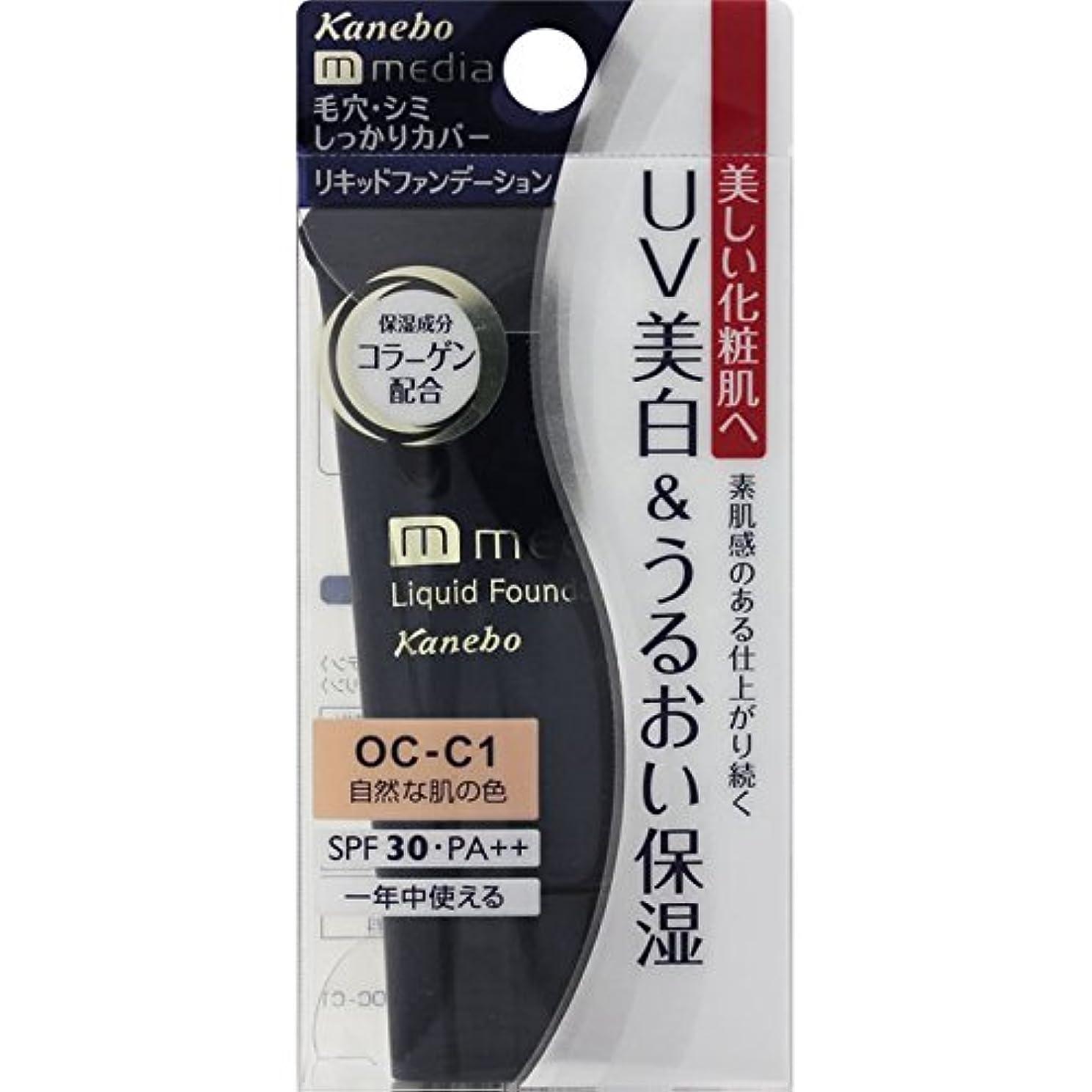 舌ピケ思い出させるカネボウ メディア(media)リキッドファンデーションUV カラー:OC-C1