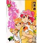 さくらの境 4巻(MFコミックス)