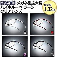 Hazuki メガネ型拡大鏡 ハズキルーペ ラージ クリアレンズ 拡大率1.32倍 紫 【人気 おすすめ 】