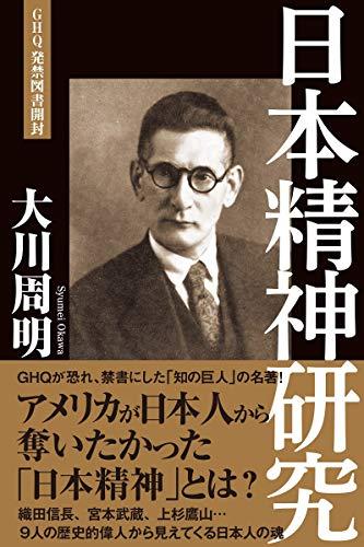 日本精神研究 (GHQ発禁図書開封)の詳細を見る
