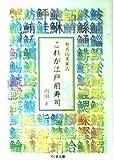 これが江戸前寿司―弁天山美家古 (ちくま文庫) 画像