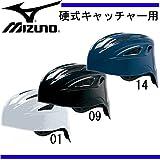 ミズノ 硬式 キャッチャーヘルメット 2HA180 01 L