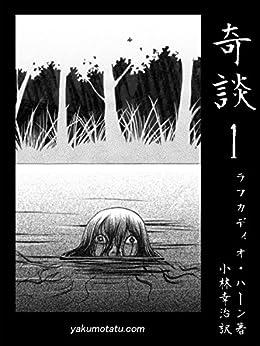[ラフカデォ・ハーン]の奇談1