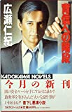 背信への階段―粟田口リサーチ・センター (1984年) (カドカワノベルズ)