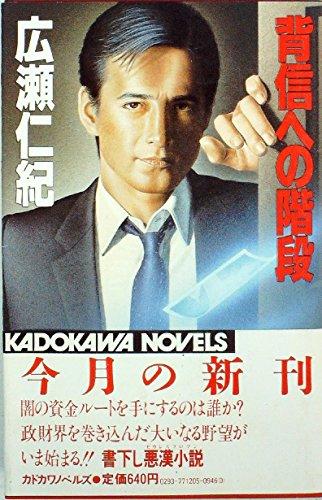 背信への階段―粟田口リサーチ・センター (1984年) (カドカワノベルズ)の詳細を見る