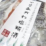 甲斐あかね鱒 塩糀漬 (2切)