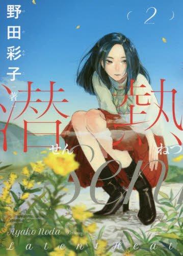 潜熱 2 (ビッグコミックス)