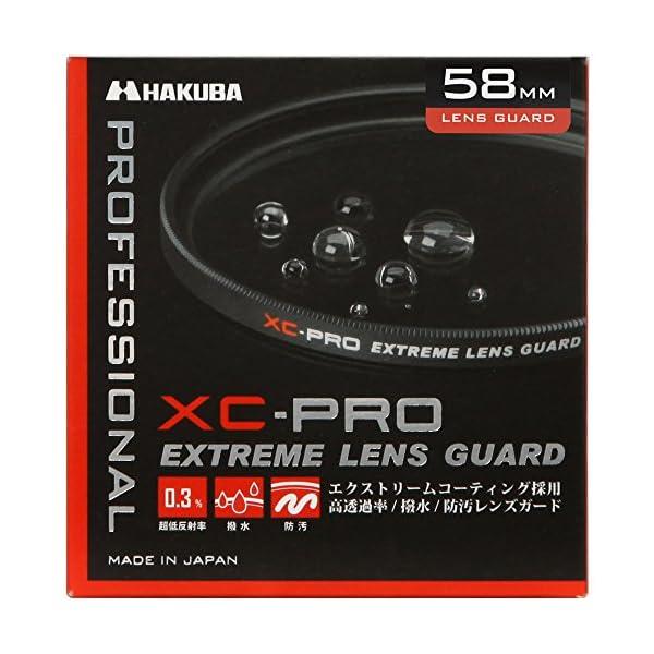 HAKUBA 58mm レンズフィルター XC-...の商品画像