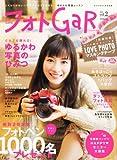 フォトGaR(ガール) 2011年 11月号 [雑誌] 画像