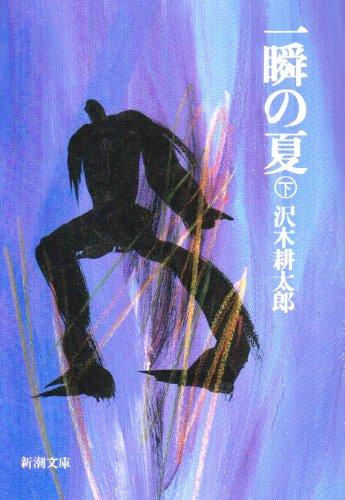 一瞬の夏 (下) (新潮文庫)