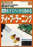 算数&ラズパイから始める ディープ・ラーニング (ボード・コンピュータ・シリーズ)