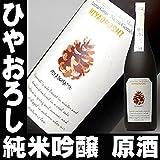 帝松 純米吟醸原酒ひやおろし【MIKADOMATSU】1800ml 松岡酒造 埼玉県